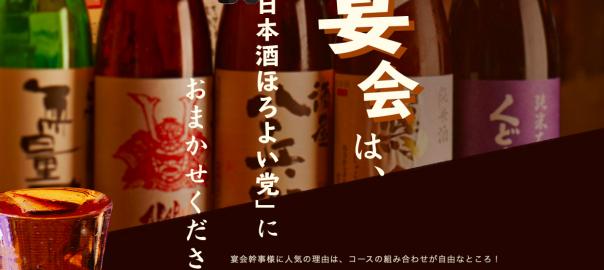 ほろよい党 目黒日本酒宴会