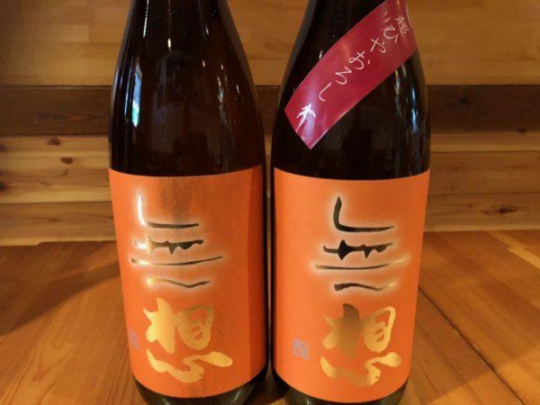 日本酒 無想