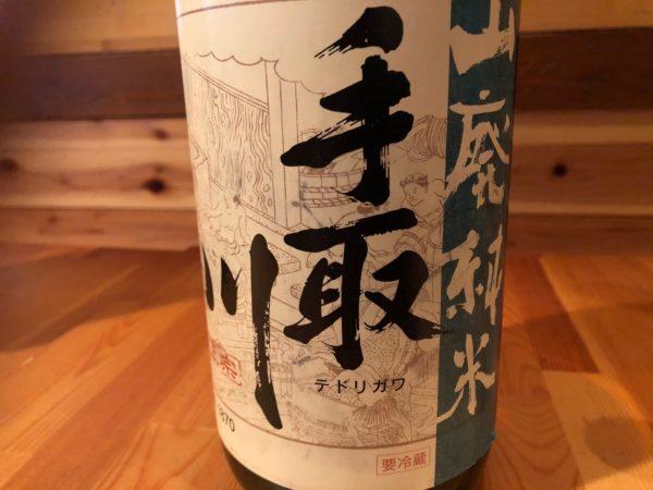 日本酒 手取川