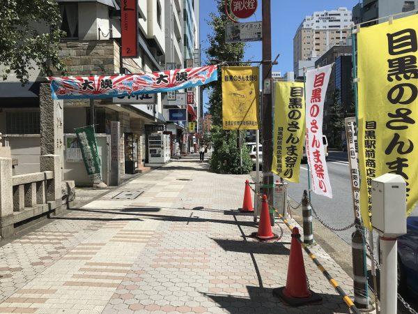 目黒のさんま祭りの中心になる場所