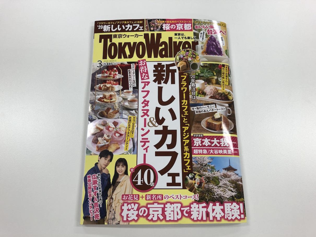 東京ウォーカー3月号