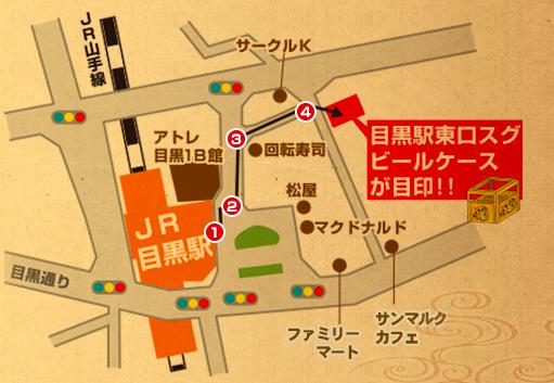 目黒駅 地図