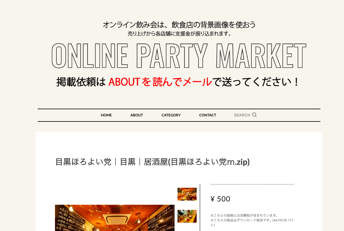 オンライン飲み会の背景画像